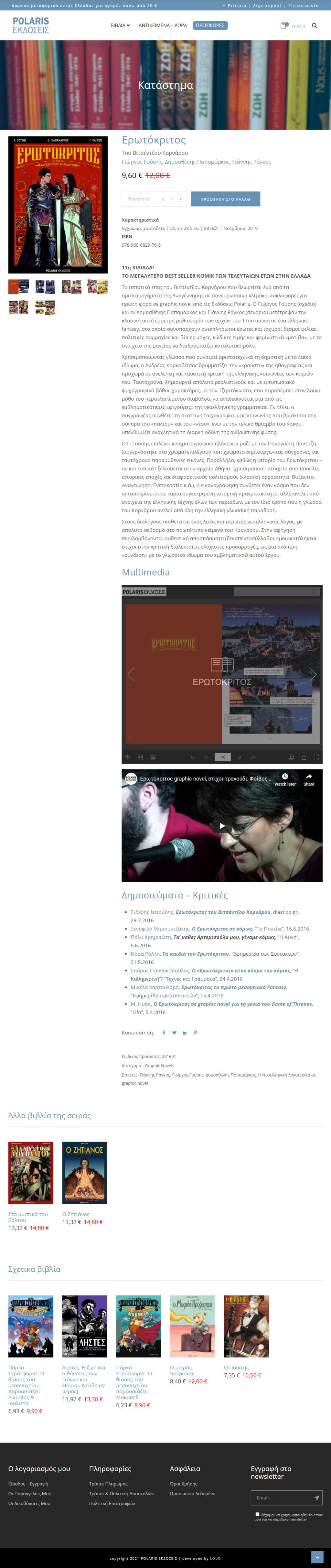 loud web communications Polaris Publications